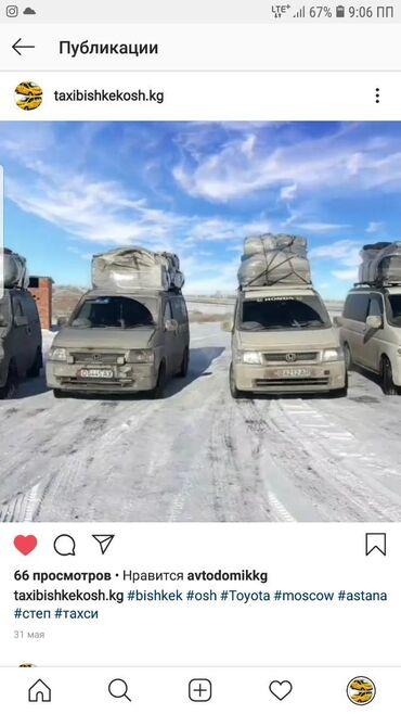 Кладчики бишкек - Кыргызстан: Honda Stepwgn 2016