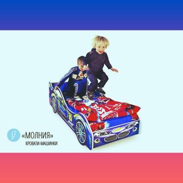 Детская мебель в Кок-Ой: Детская мебель№016Кровати машины в наличии, новые в упаковке