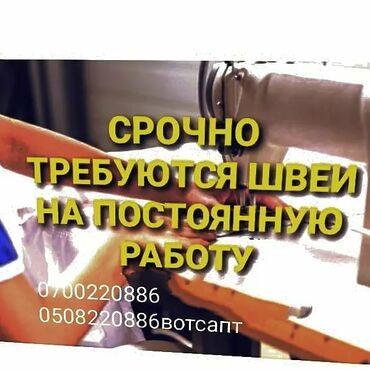 работа за городом с проживанием in Кыргызстан   ПОВАРА: Швея 4-нитка. С опытом. Аламедин-1 мкр