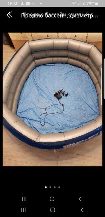 Бассейны - Бишкек: Продаю бассейн, диаметр 1.5м высота 50см, состояние отличное, с