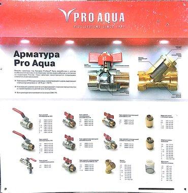 Pro Aqua оптом и в розницу в Бишкек