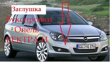 Заглушка буксировки от Opel Vectra H. в Душанбе