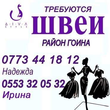 Требуются швеи!!! Район Гоина. в Бишкек