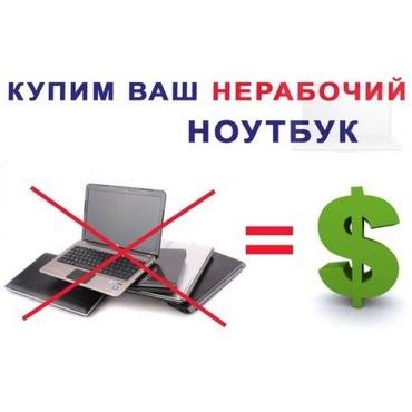 Скупка не рабочих ноутбуков в Бишкек