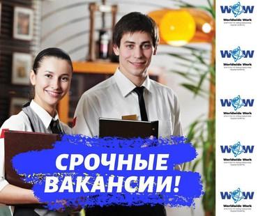 Срочные вакансии!!! в Бишкек