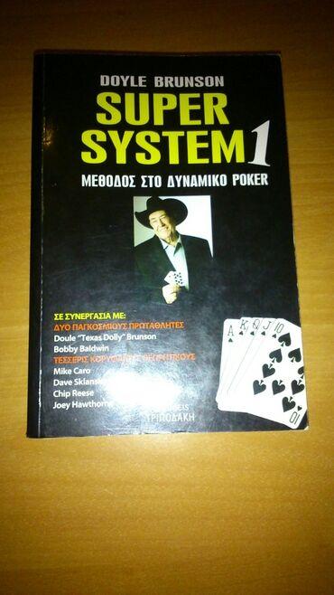 Βιβλίο Poker
