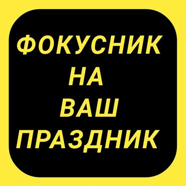 Фокусник Бишкека на свадьбу, день рождения, той, корпоратив, детские