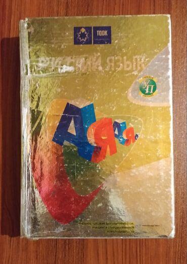 İdman və hobbi Lənkəranda: Учебник по Русскому языку 2012 года в хорошем состоянии