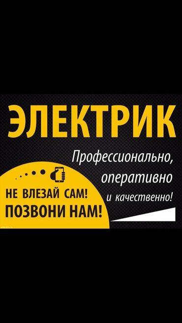 люстры бишкек in Кыргызстан   ОСВЕЩЕНИЕ: Электрик   Установка счетчиков, Установка стиральных машин, Демонтаж электроприборов   Больше 6 лет опыта