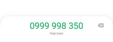 Тариф бизнес эркиндик - Кыргызстан: Тариф супер выгодные за неделю 100