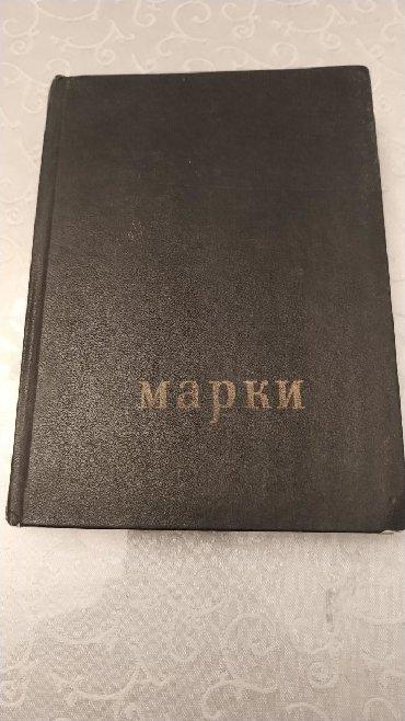 albom - Azərbaycan: Marka. Əşya : Müxtəlif illərə və ölkələrə aid 220 ədəd markadan ibarət
