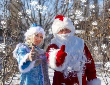 Дед Мороз и Снегурочка. Поздравят с в Бишкек