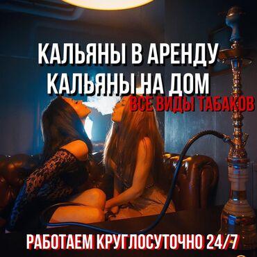 uzbekskie platya so shtanami в Кыргызстан: Кальяны на дом, Кальяны в Аренду, Кальян на дом hookah, Прокат