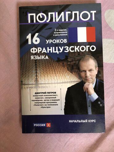 французский язык бишкек in Кыргызстан | КНИГИ, ЖУРНАЛЫ, CD, DVD: Книга для изучения французского языка Полиглот