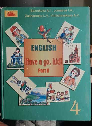 Английский язык 4 класс Книжка автор : Безрукова,Ломаев
