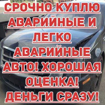 Оценим дороже, чем другие! Скупка в Бишкек