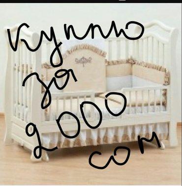 куплю манеж кровать до 2 000 сом, желательно белого или цвета темного  в Бишкек