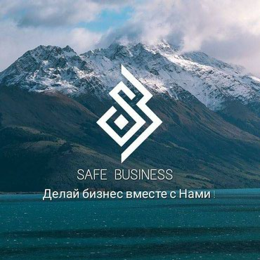 В Компанию safe Business требуется в Бишкек