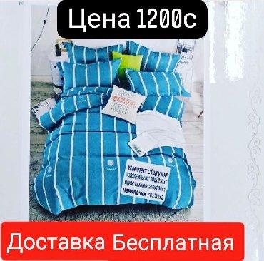 жаккардовое постельное белье в Кыргызстан: Постельное бельё