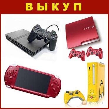 сколько стоит playstation 4 in Кыргызстан | PS3 (SONY PLAYSTATION 3): Куплю игровые приставки,nintendo,playstation,xboxСкупкаПродатьПродать