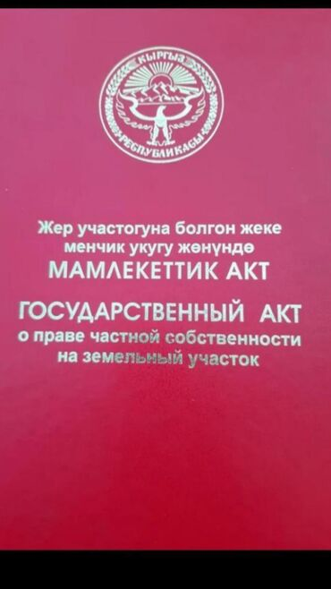 участок ишкаван в Кыргызстан: Продам 5 соток Строительство от собственника