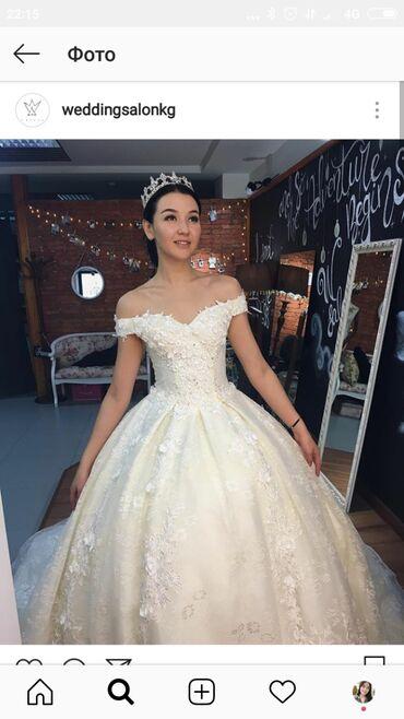 Продаю или сдаю на прокат оочень красивое свадебное платье со шлейфом