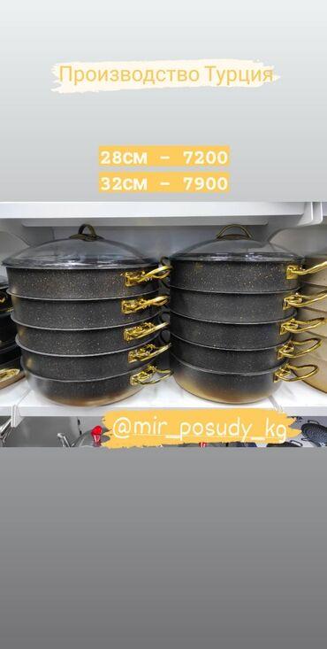Посуда - Бишкек: Мантышница с антипригарным покрытиемПроизводство Турция28см - 720032см
