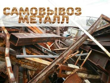 shellak s dizajn manikjurom в Кыргызстан: Куплю Черный металл  скупка чёрный металла  чёрный металла  самовывоз