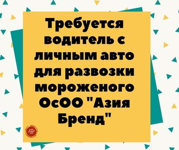 """Аренда для такси - Кыргызстан: Торгово-производственной компании """"Азия Бренд"""" открыта вакансия водите"""