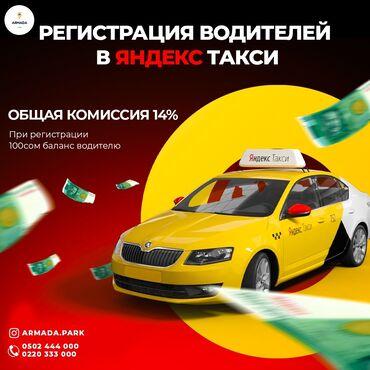 торговый агент с личным авто бишкек в Кыргызстан: Бесплатная работа в Яндекс Такси ! Официальный партнёр: Армада Парк  Н