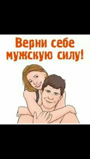 ВЕРНИ СЕБЕ МУЖСКУЮ СИЛУ! в Бишкек