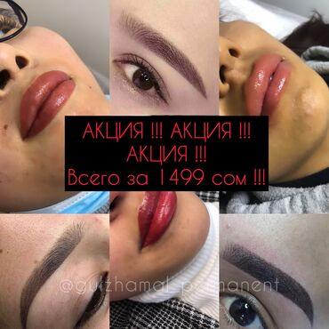 хир форма в Кыргызстан: Перманентный макияж бровей и губ  Процедура выполняется максимально ко