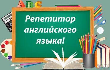 Курсы английского языка цены - Кыргызстан: Языковые курсы | Английский | Для взрослых, Для детей