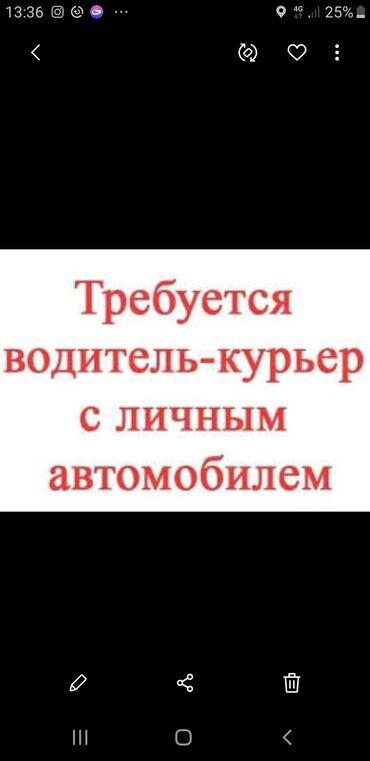 курьер с личным авто бишкек в Кыргызстан: Требуется курьер с личным авто Империя пиццы  График день через день