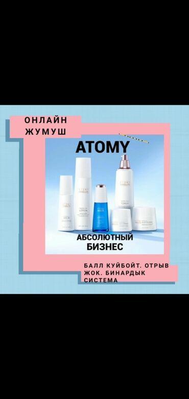 Косметика в Араван: Атоми корейский компания жумушка чакырам. Онлайн жумуш.Интернет
