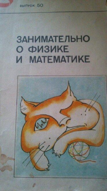 """продленка для школьников в Азербайджан: """"Занимательно о физике и математике"""". Для школьников,интересующихся"""