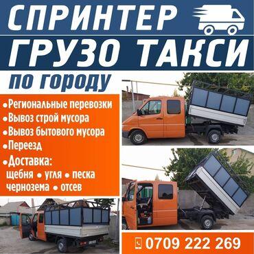 Грузовой перевозки - Кыргызстан: Портер По городу | Борт 2000 кг. | Переезд, Вывоз строй мусора