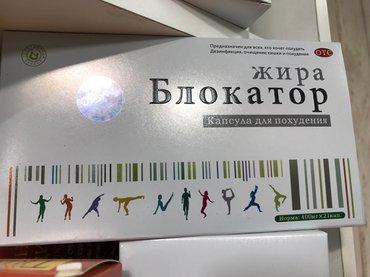 Блокатор жира-волшебные капсулы для похудения! в Бишкек