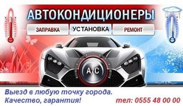 Заправка авто кондиционеров качество гарантии выезд по городу