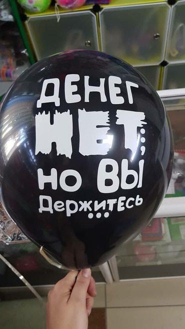 цифры из шаров с полянкой в Кыргызстан: ДЕНИГ НЕТ,НО ВЫ ДЕРЖИТЕСЬ!!! ШАР