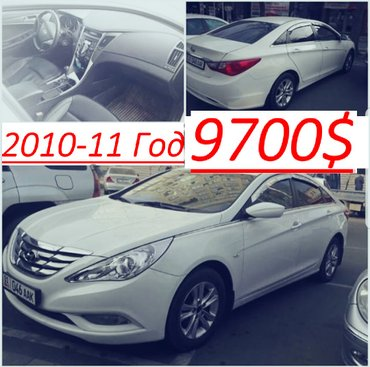 Hyundai sonata 2010 god na gazu .cena 9900$  в Бишкек