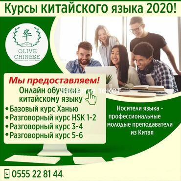 adidas zhiletka в Кыргызстан: Языковые курсы   Китайский