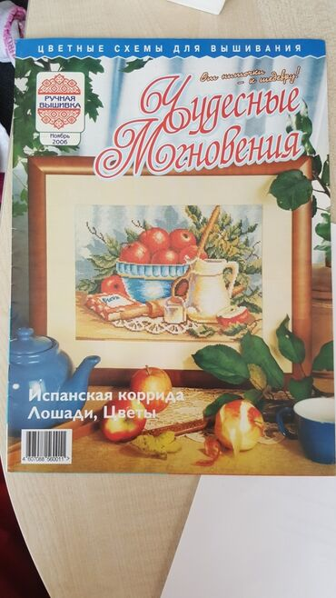 вышивка бишкек in Кыргызстан | ДРУГОЙ ДОМАШНИЙ ДЕКОР: Журнал Чудесные мгновения. Ручная вышивка с цветными схемами. Есть и
