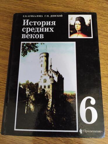 История средних веков, 6 класс. Автор: Е.В. Агибалова, Г.М. Донской