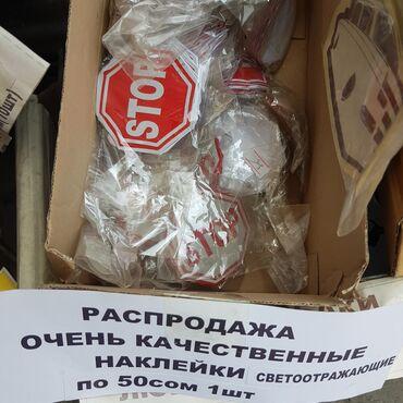Ликвидация товара по складским ценам!!! Акция-Распродажа!  наклеек по