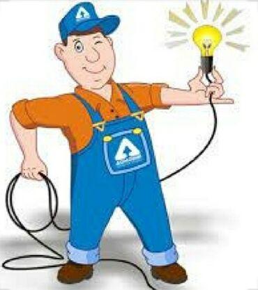 Электрик | Установка счетчиков, Установка стиральных машин, Монтаж выключателей | 3-5 лет опыта