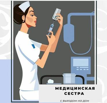 Медицина, фармацевтика - Бишкек: Мед сестра с выездом на дом. Капельница 200сом, уколы 50сом