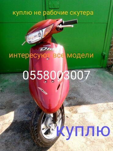 вариатор на скутер кобра в Кыргызстан: Куплю не рабочий скутер интересуют все модели фото в ватсапп