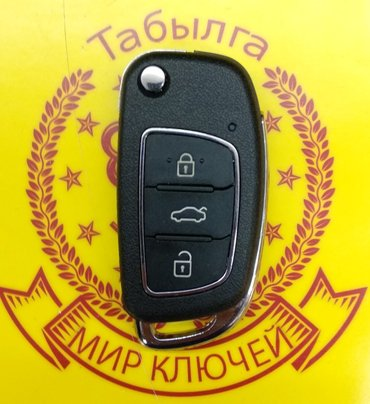 """""""МИР КЛЮЧЕЙ ТАБЫЛГА"""" LEXUS. в Бишкек"""