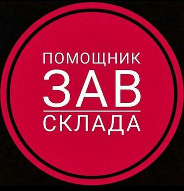 шин лайн бишкек работа в Кыргызстан: Помощник завскладом. До 1 года опыта. 5/2